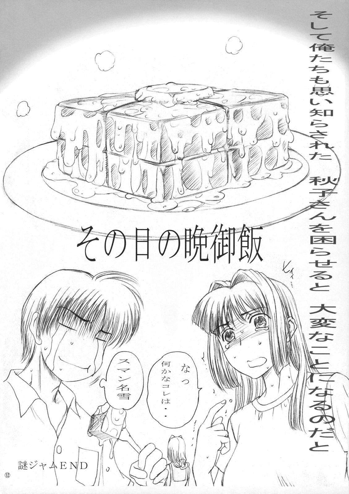 Minase-ke Okawari 10