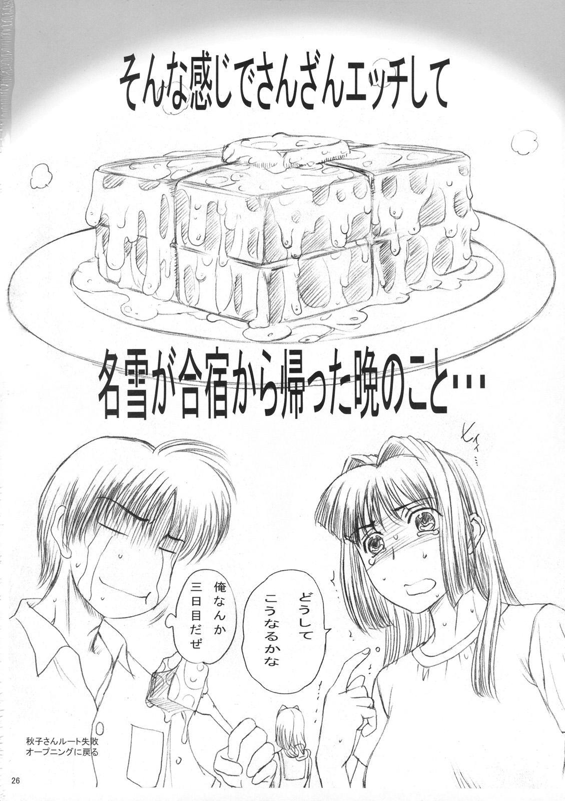 Minase-ke Okawari 24