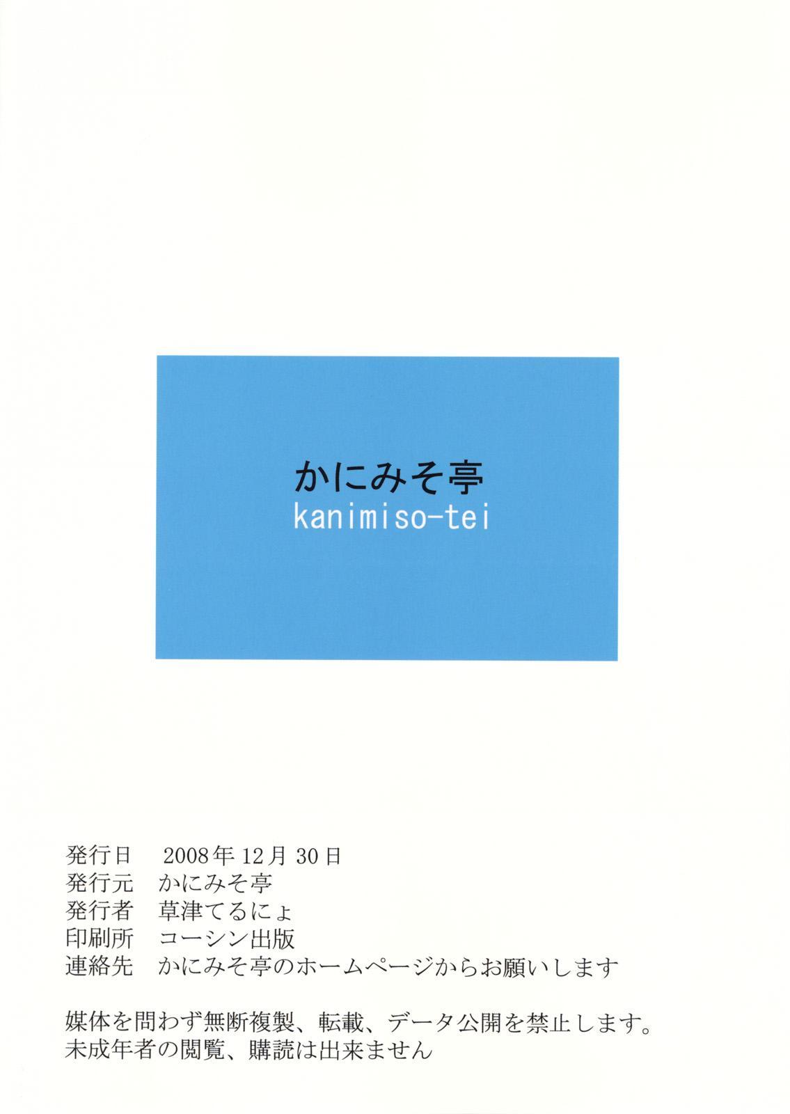 Minase-ke Okawari 25