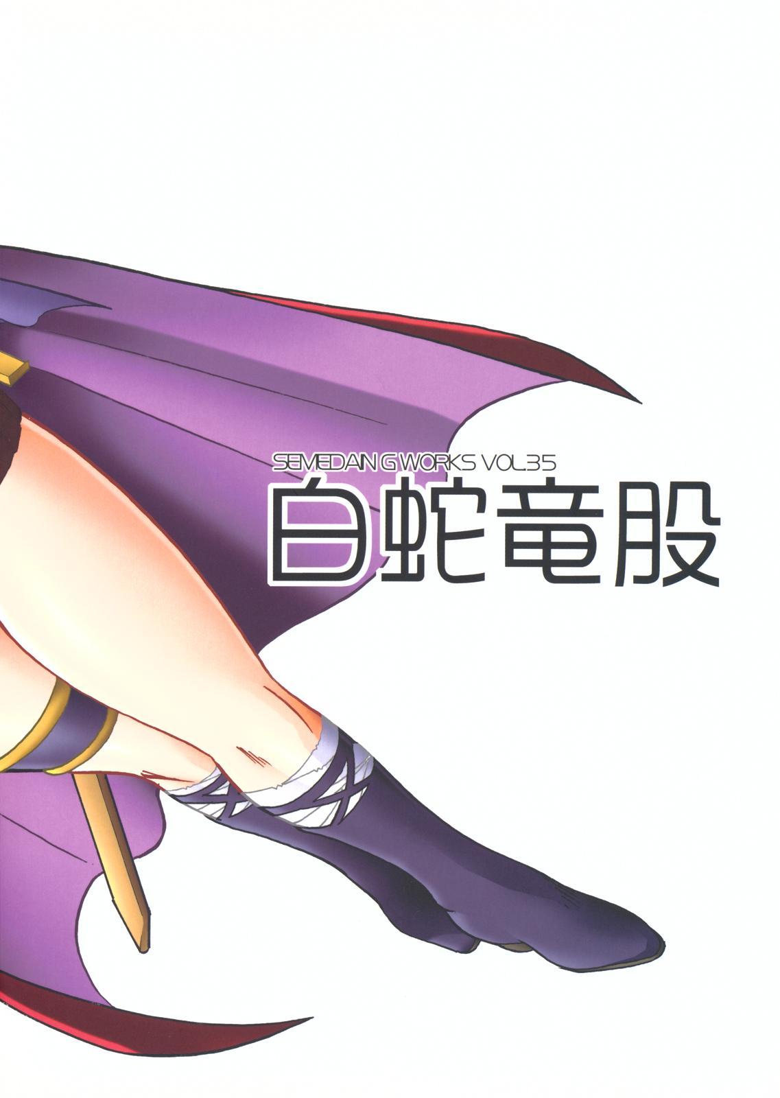 SEMEDAIN G WORKS vol.35 - Shirohebi Ryuu Mata 1