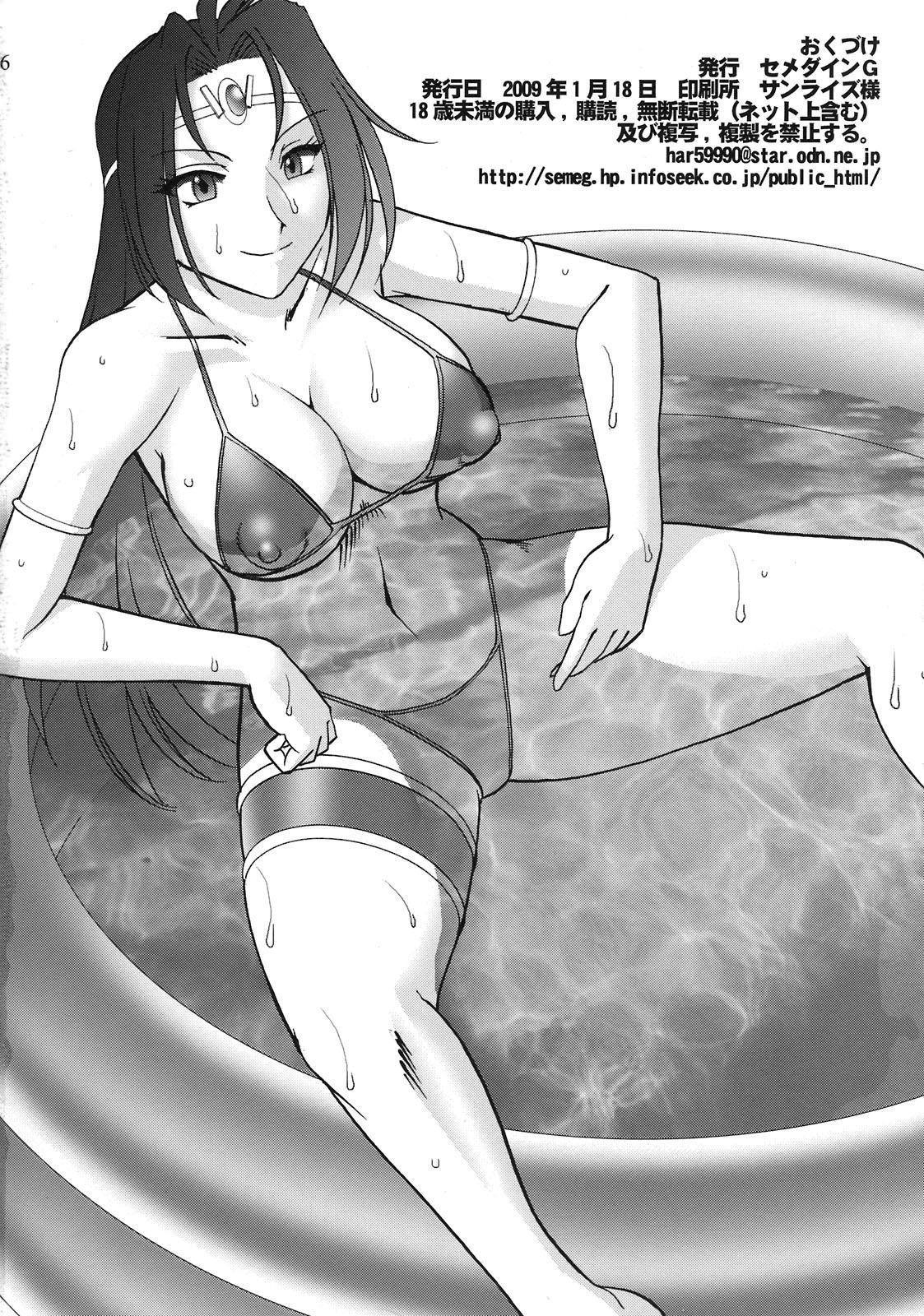 SEMEDAIN G WORKS vol.35 - Shirohebi Ryuu Mata 25