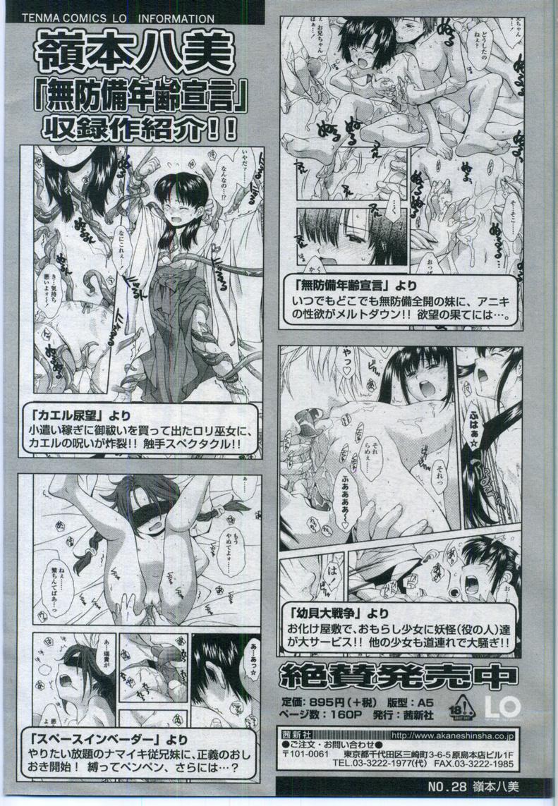 Comic LO 2006-11 Vol. 32 99