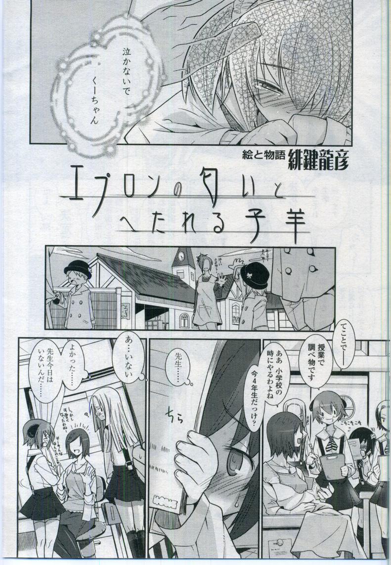 Comic LO 2006-11 Vol. 32 101