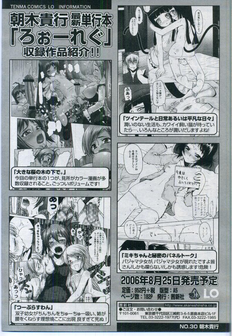 Comic LO 2006-11 Vol. 32 129