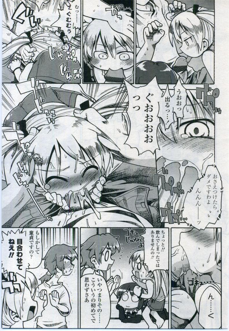 Comic LO 2006-11 Vol. 32 134