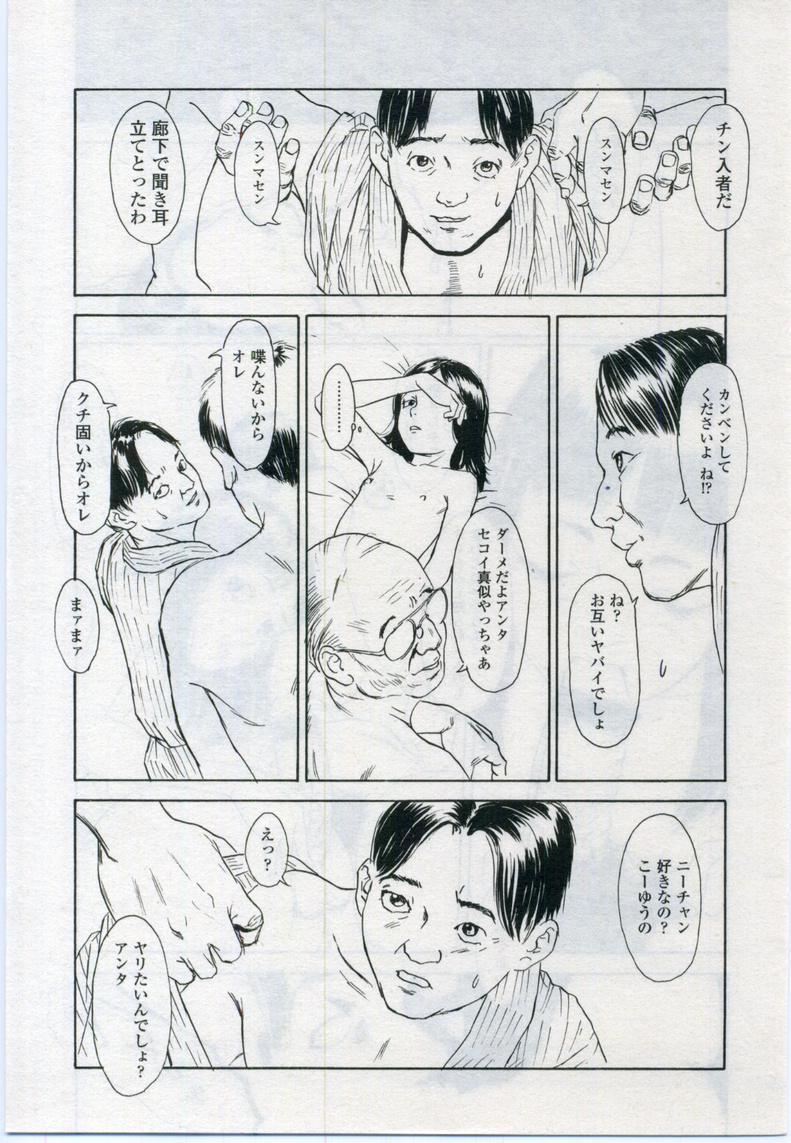 Comic LO 2006-11 Vol. 32 14
