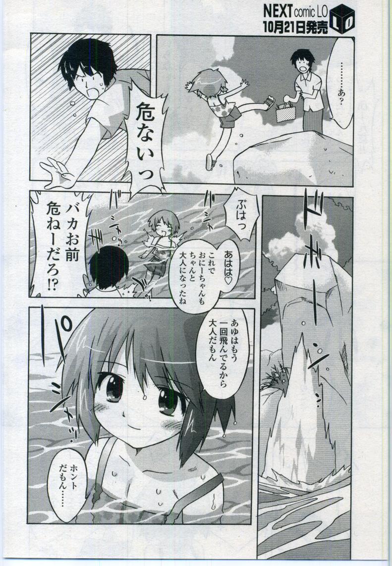 Comic LO 2006-11 Vol. 32 165