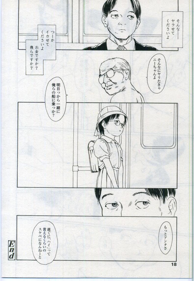 Comic LO 2006-11 Vol. 32 17