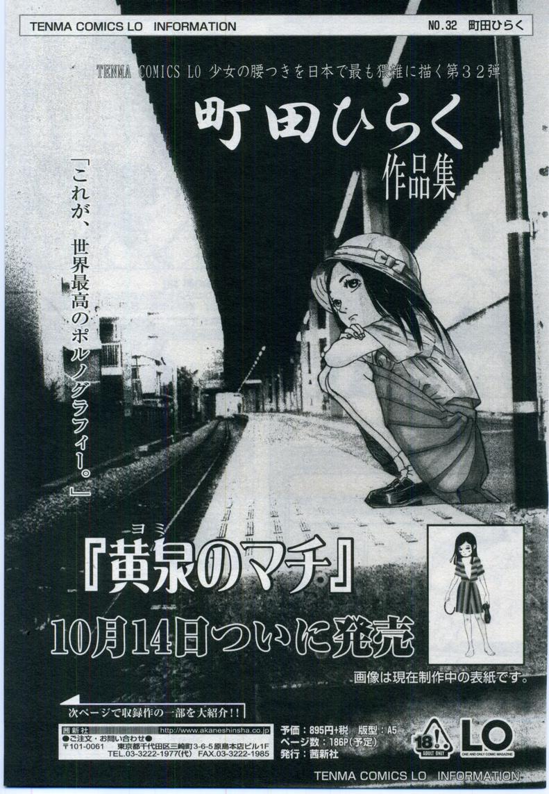 Comic LO 2006-11 Vol. 32 18