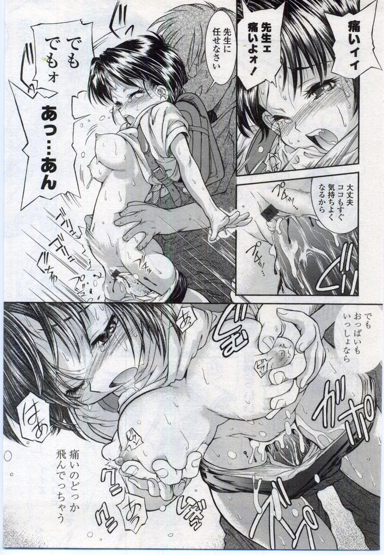 Comic LO 2006-11 Vol. 32 194