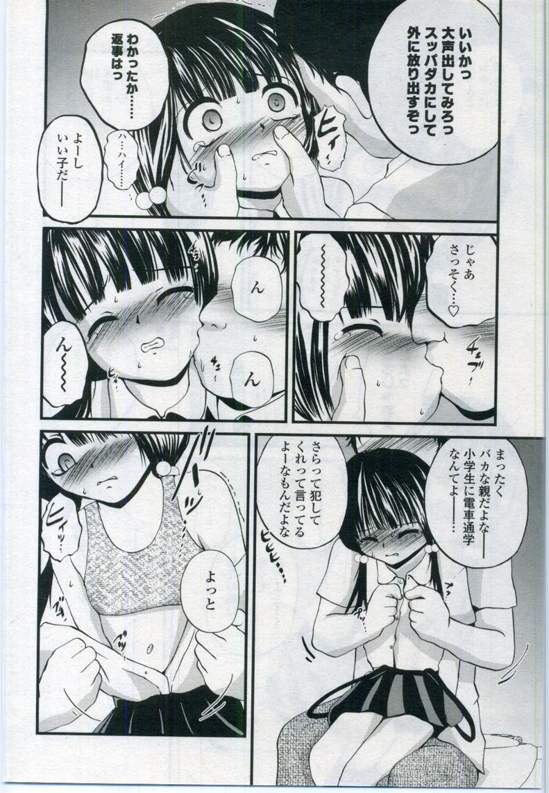 Comic LO 2006-11 Vol. 32 205
