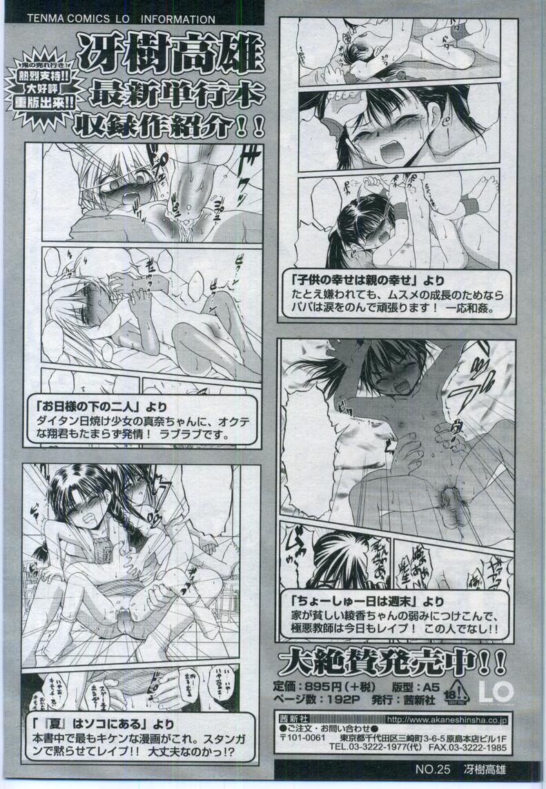 Comic LO 2006-11 Vol. 32 225