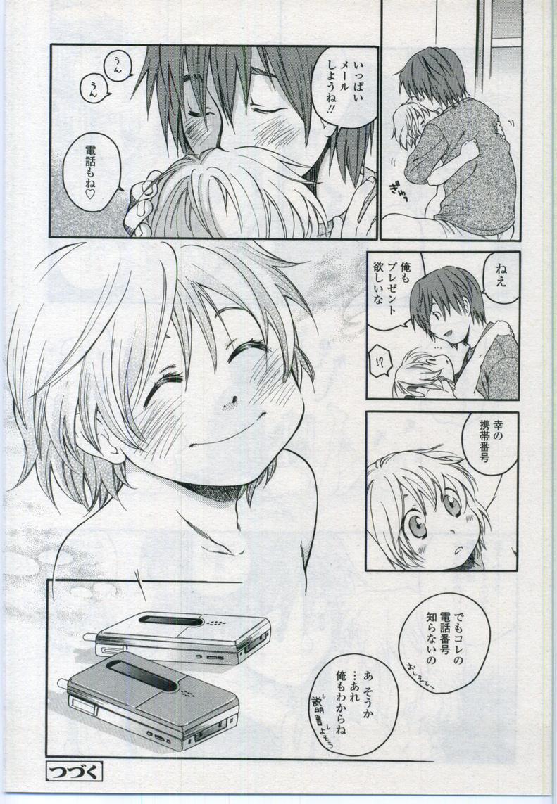 Comic LO 2006-11 Vol. 32 235
