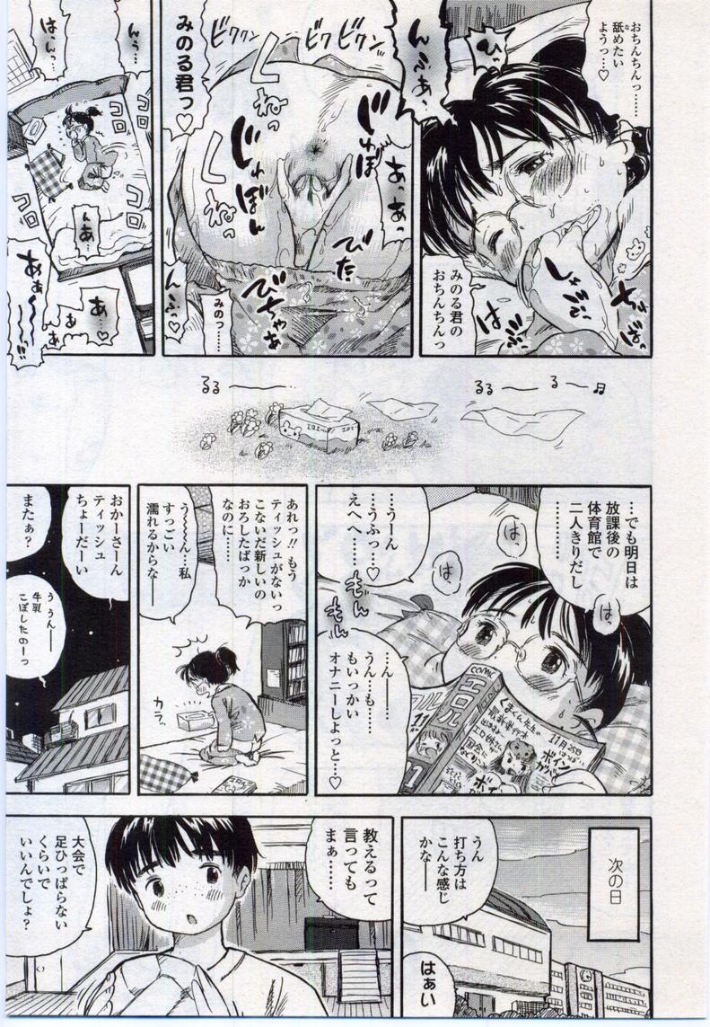 Comic LO 2006-11 Vol. 32 240