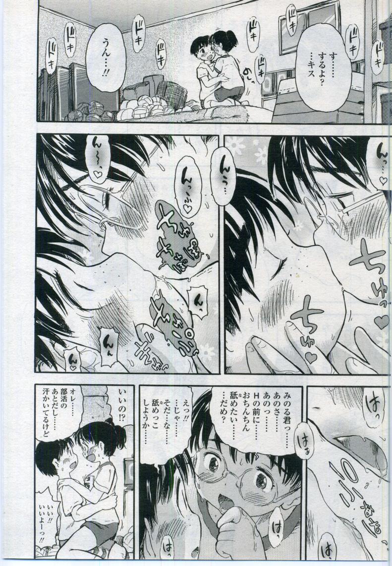 Comic LO 2006-11 Vol. 32 245