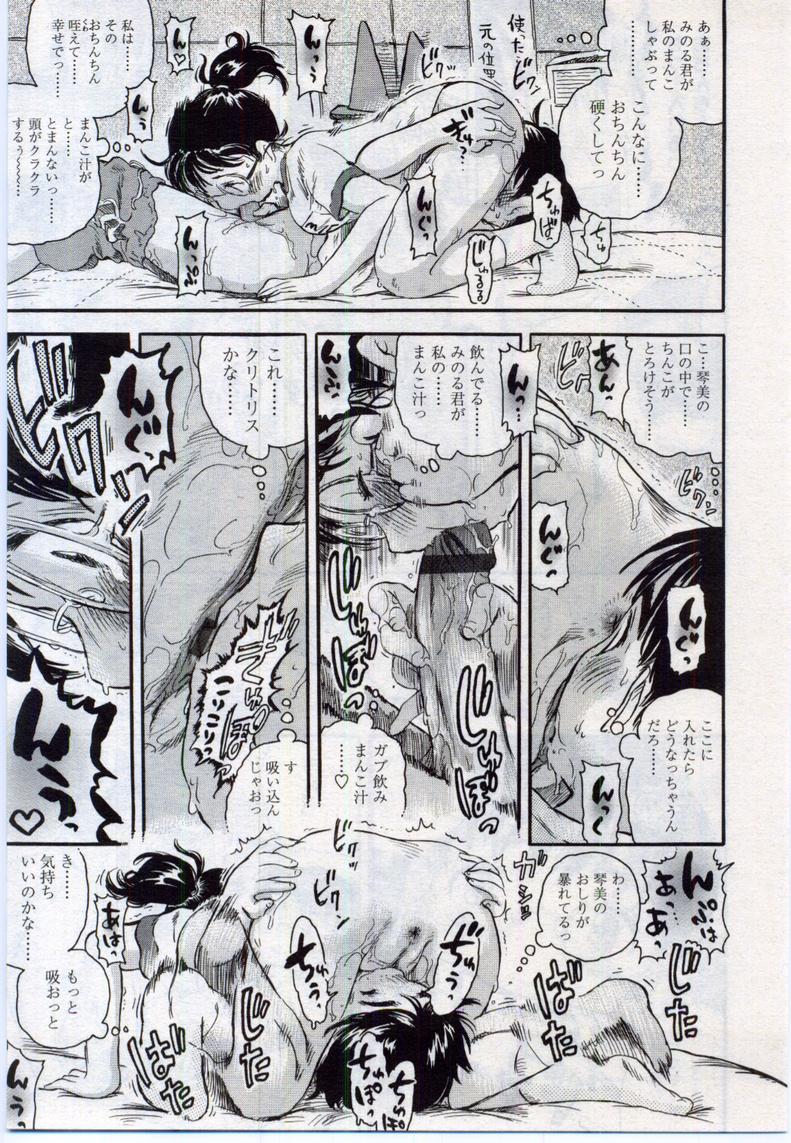 Comic LO 2006-11 Vol. 32 248