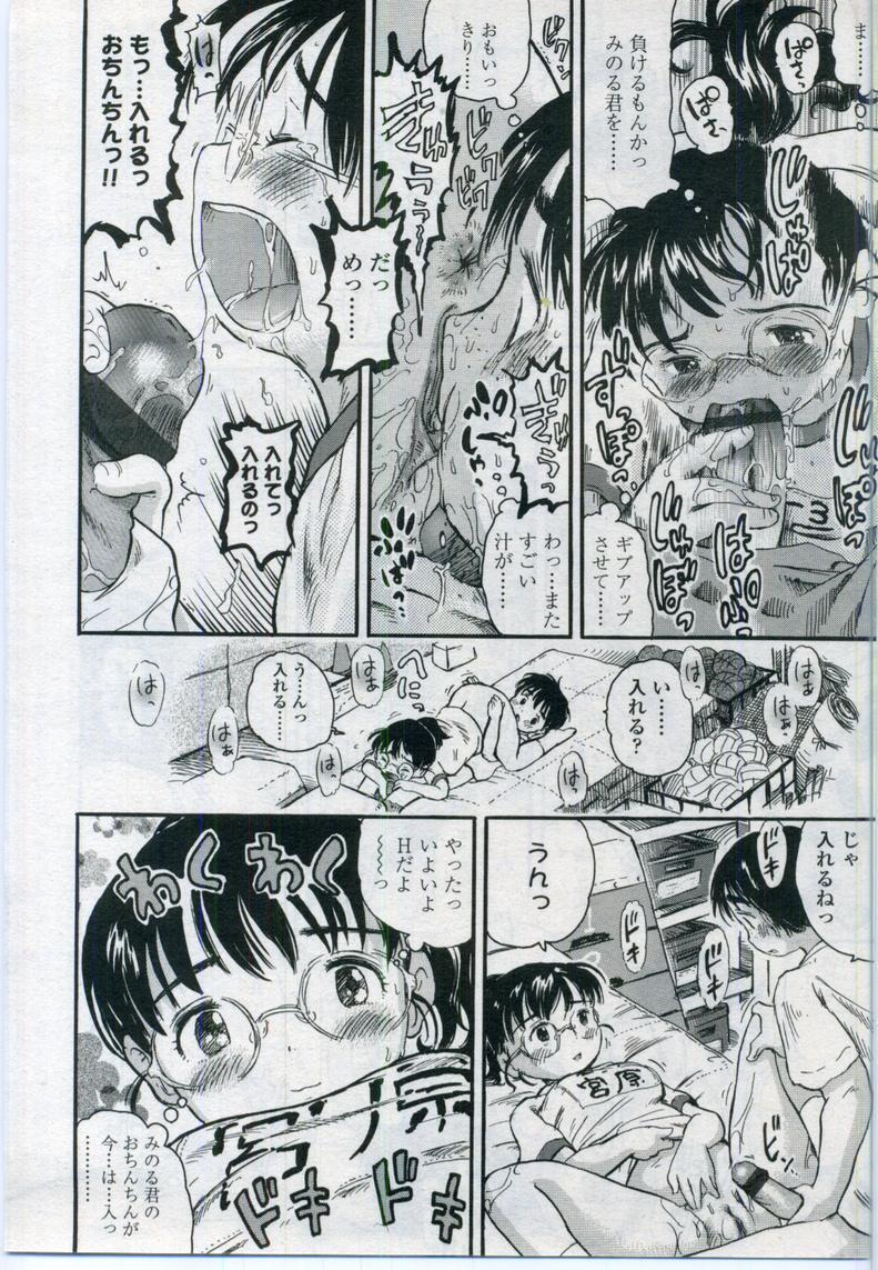 Comic LO 2006-11 Vol. 32 249