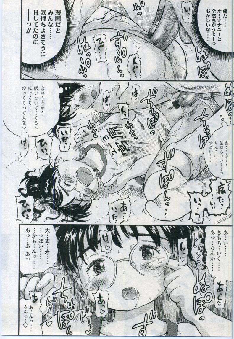Comic LO 2006-11 Vol. 32 251