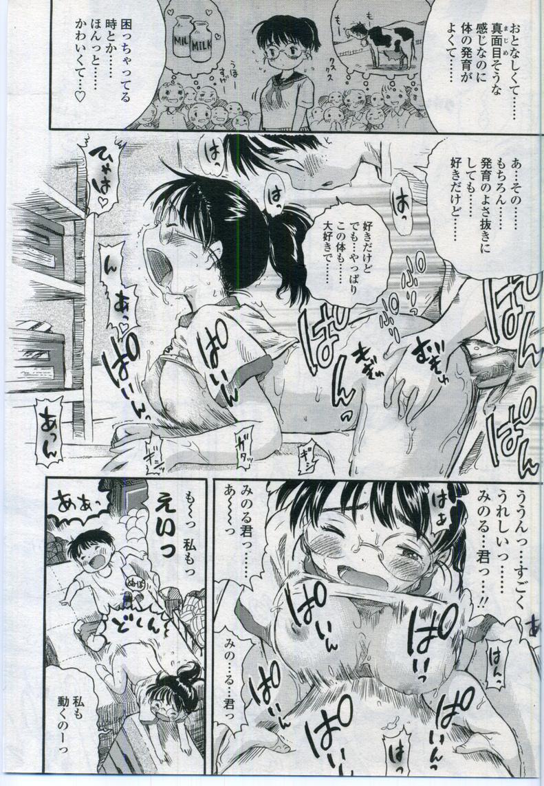Comic LO 2006-11 Vol. 32 255