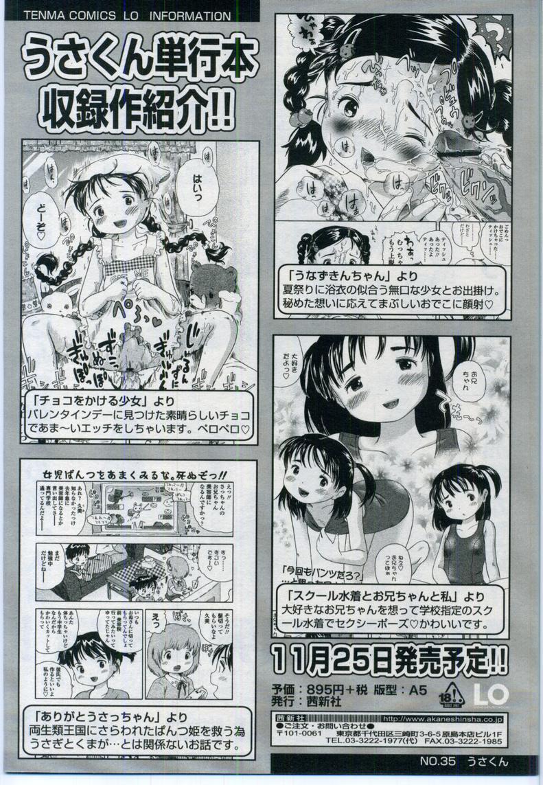 Comic LO 2006-11 Vol. 32 261