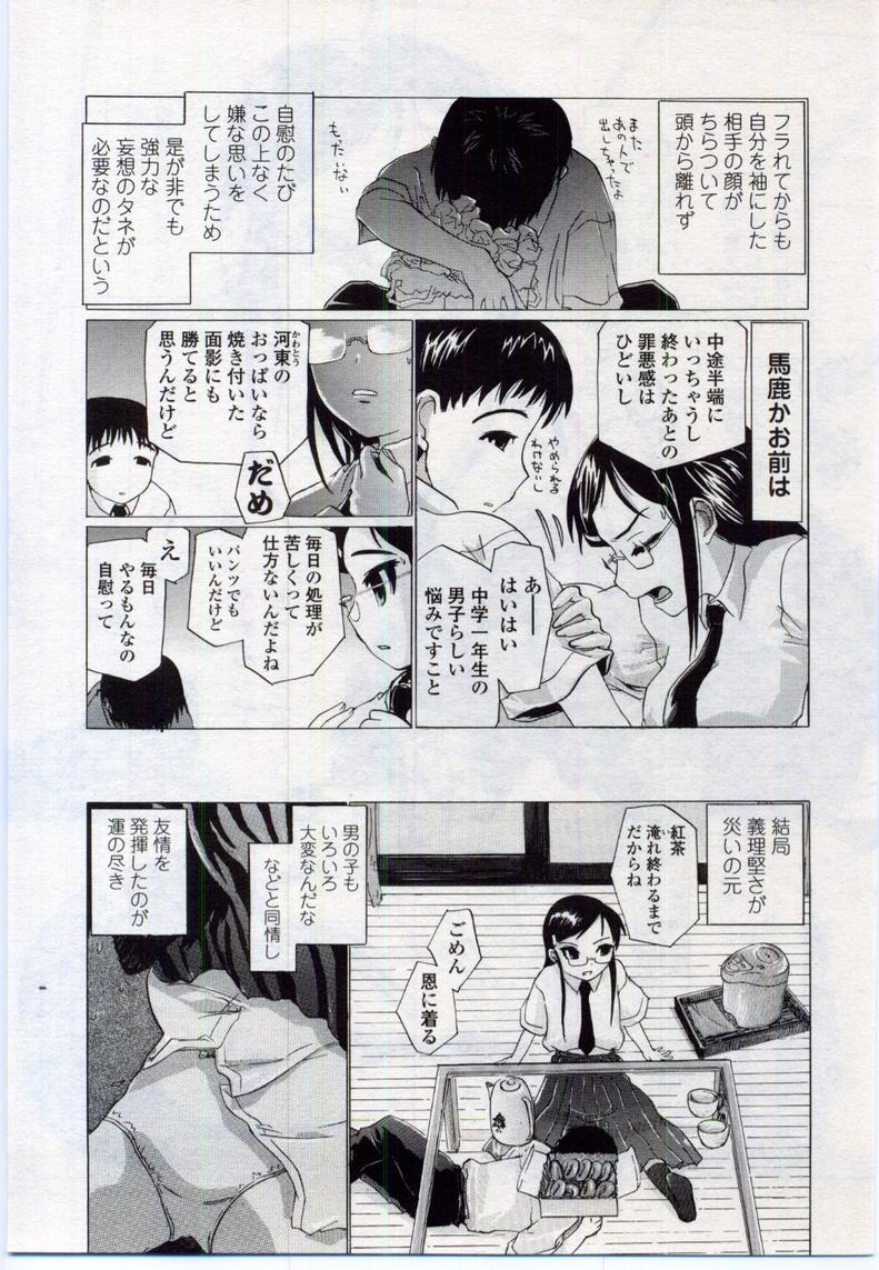 Comic LO 2006-11 Vol. 32 264