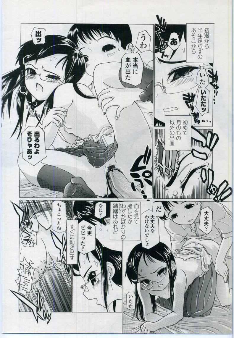 Comic LO 2006-11 Vol. 32 269