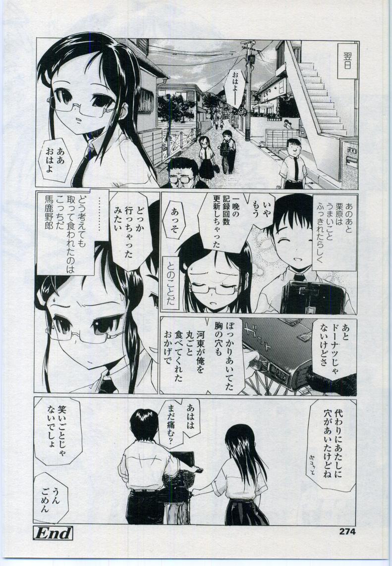 Comic LO 2006-11 Vol. 32 273