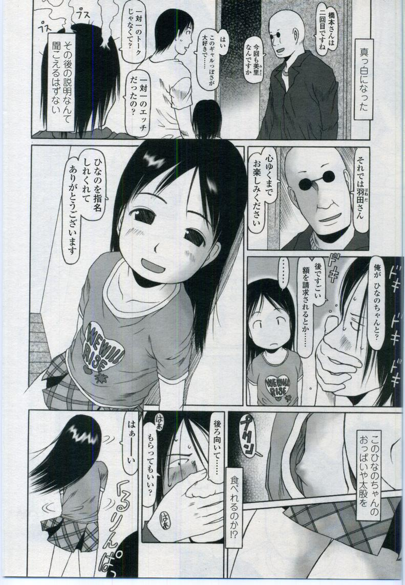 Comic LO 2006-11 Vol. 32 277