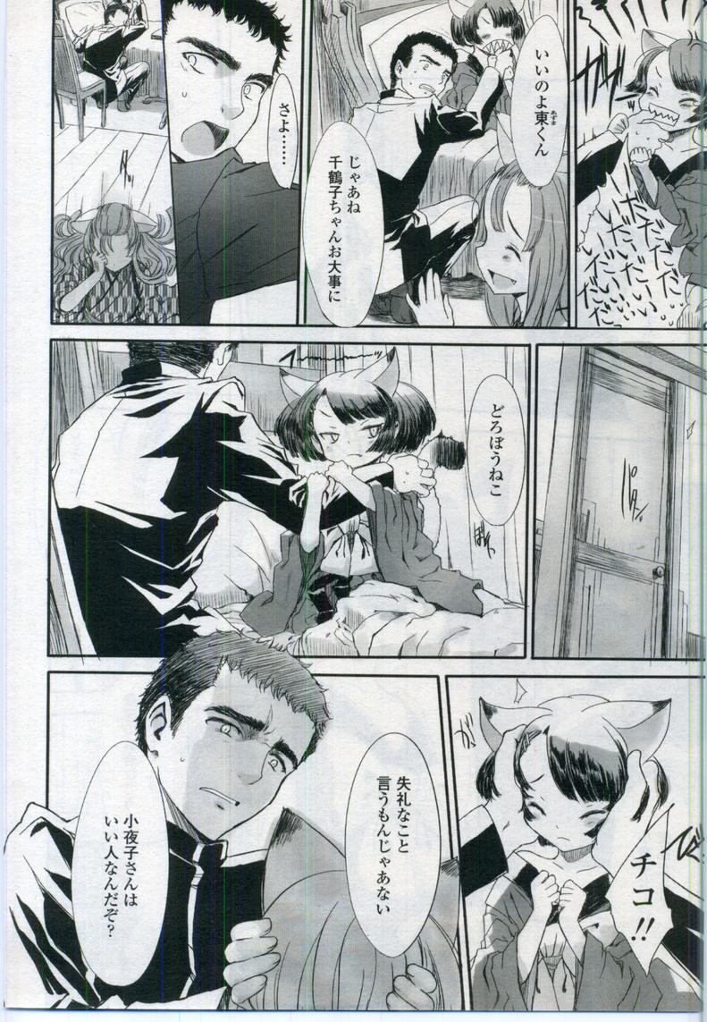 Comic LO 2006-11 Vol. 32 27