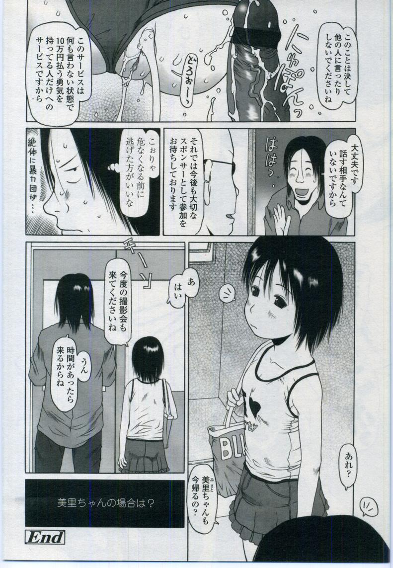 Comic LO 2006-11 Vol. 32 289