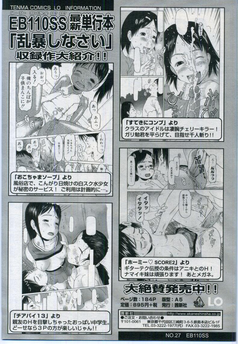 Comic LO 2006-11 Vol. 32 291