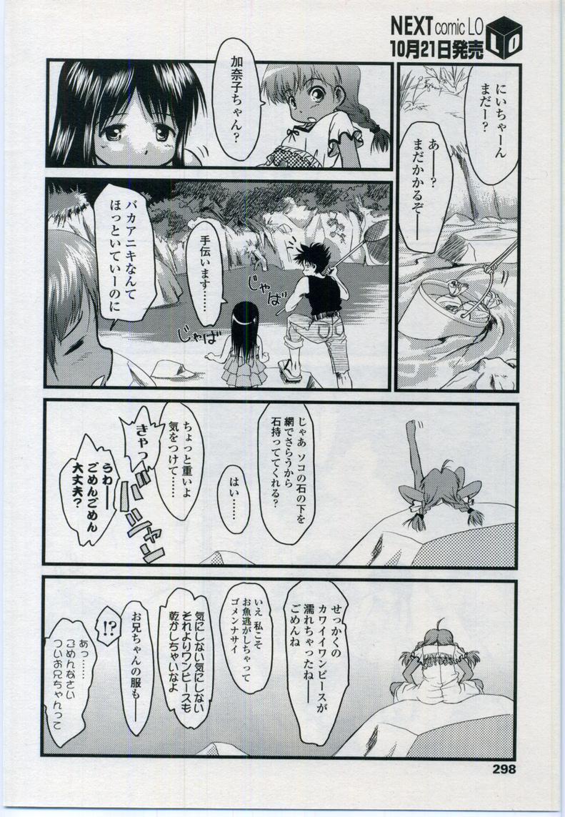 Comic LO 2006-11 Vol. 32 297