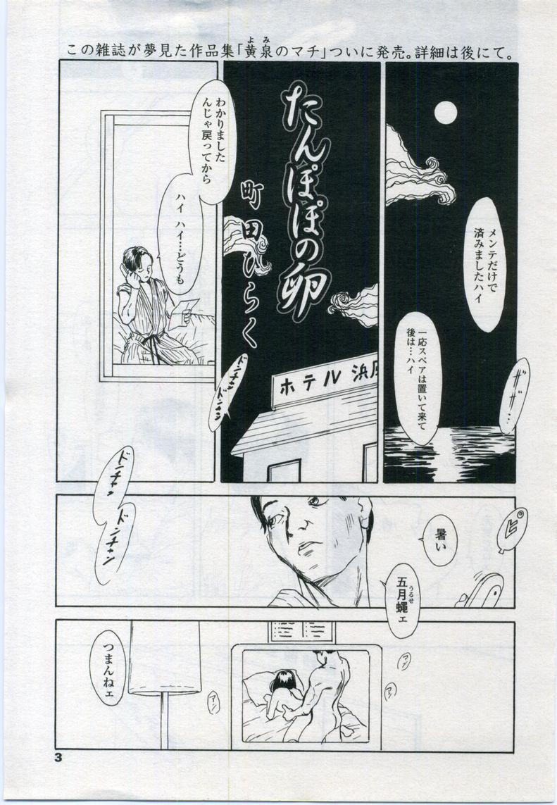 Comic LO 2006-11 Vol. 32 2