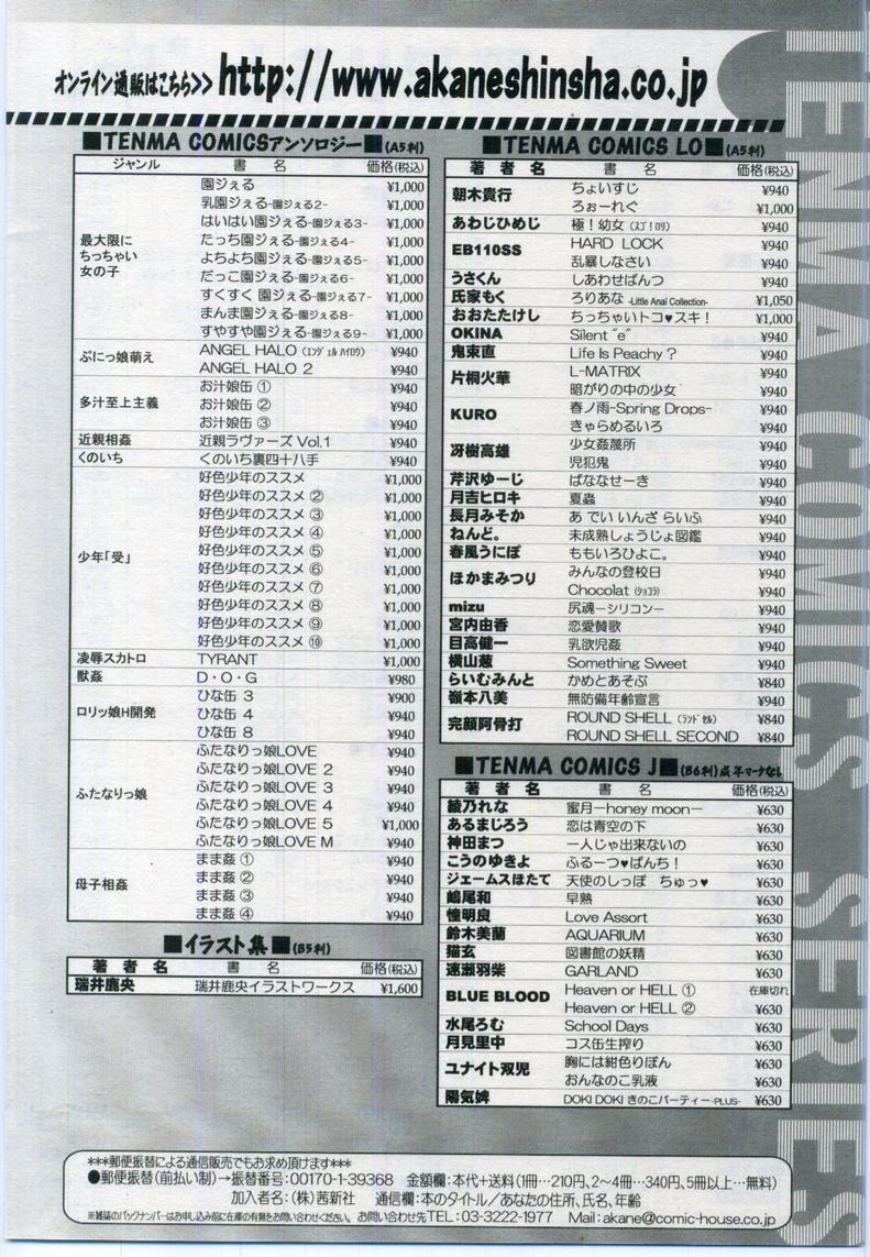 Comic LO 2006-11 Vol. 32 315