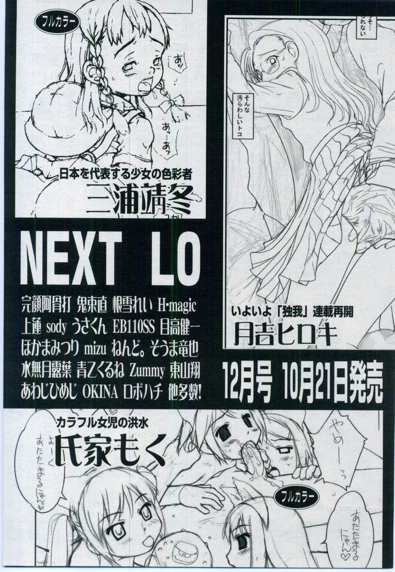 Comic LO 2006-11 Vol. 32 318