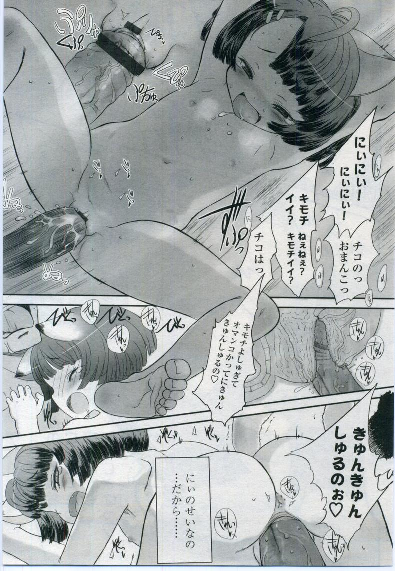 Comic LO 2006-11 Vol. 32 38