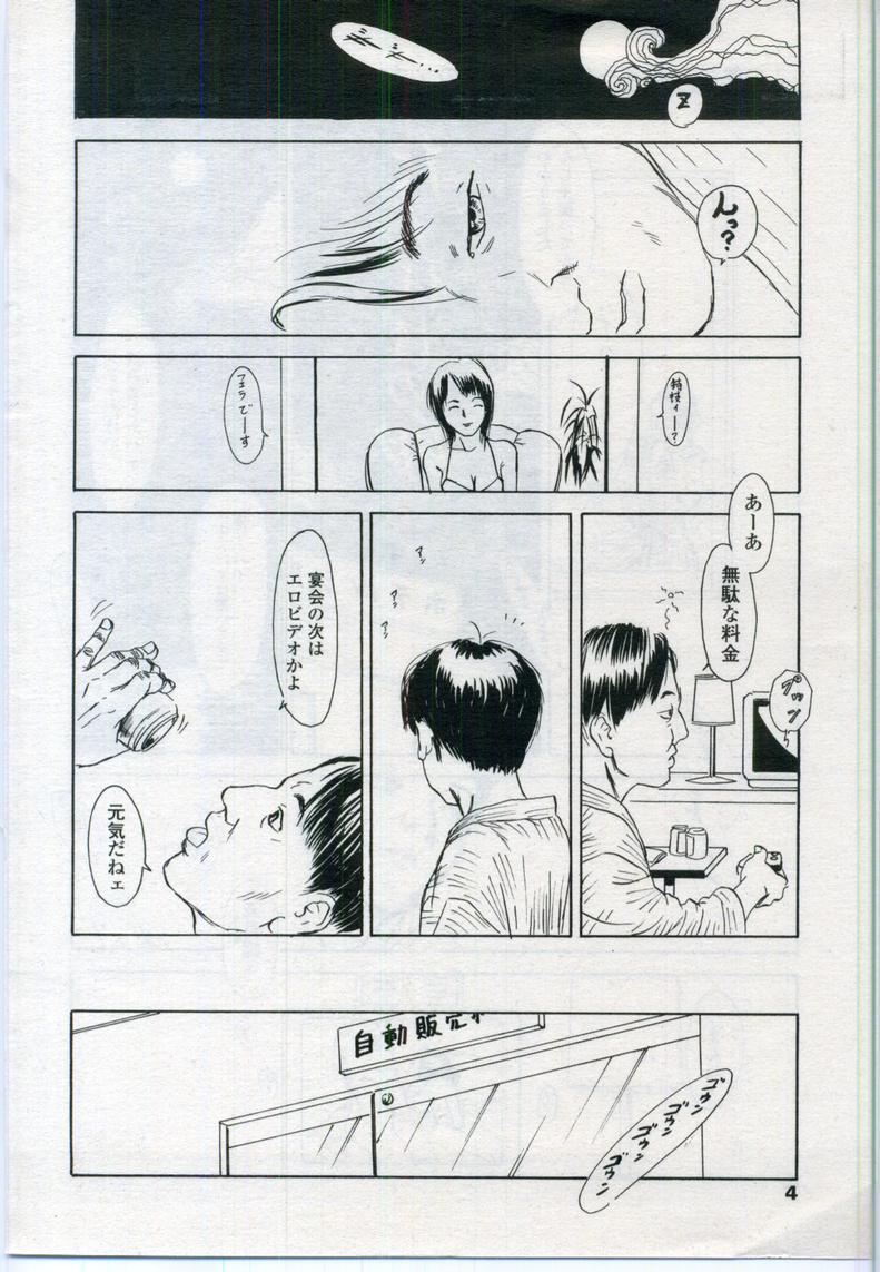 Comic LO 2006-11 Vol. 32 3