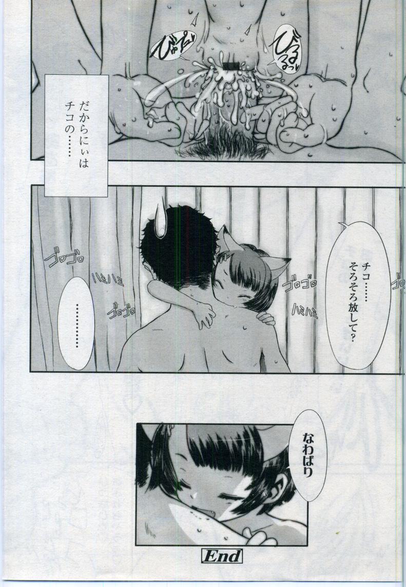 Comic LO 2006-11 Vol. 32 41