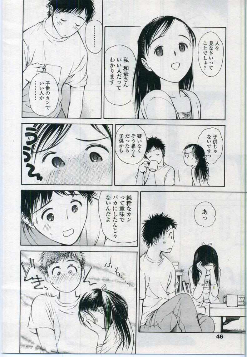 Comic LO 2006-11 Vol. 32 45