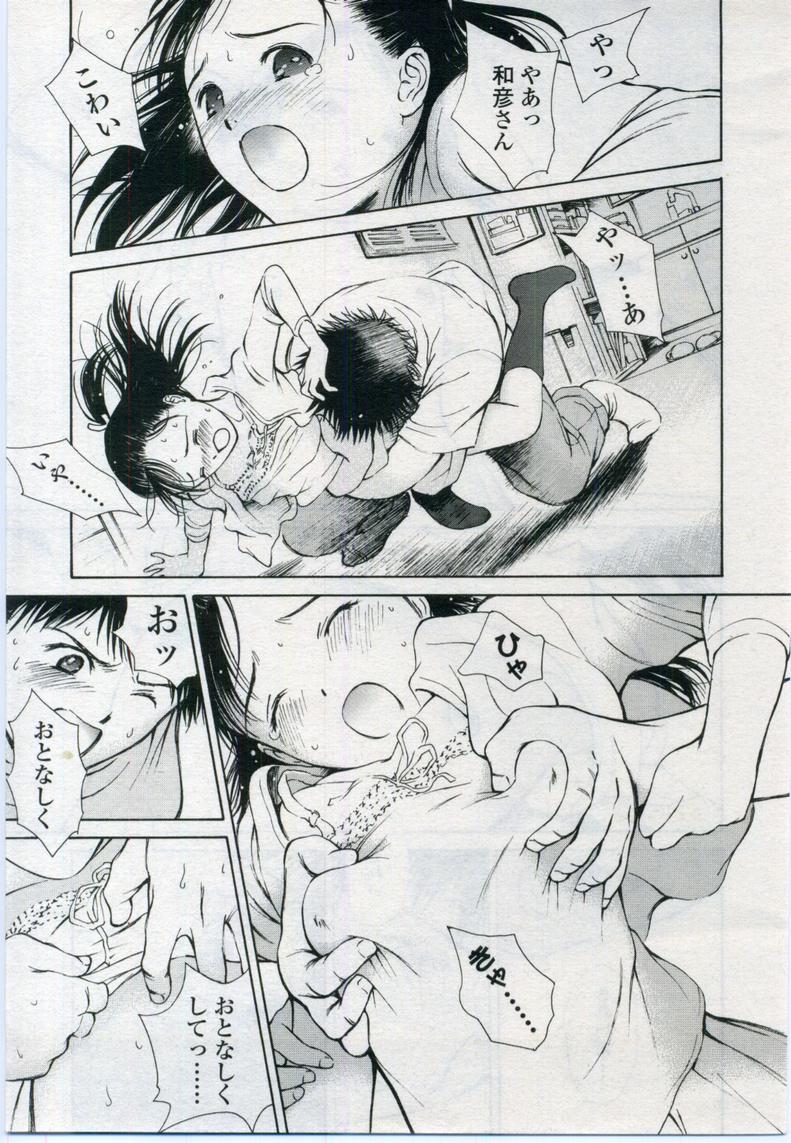 Comic LO 2006-11 Vol. 32 48