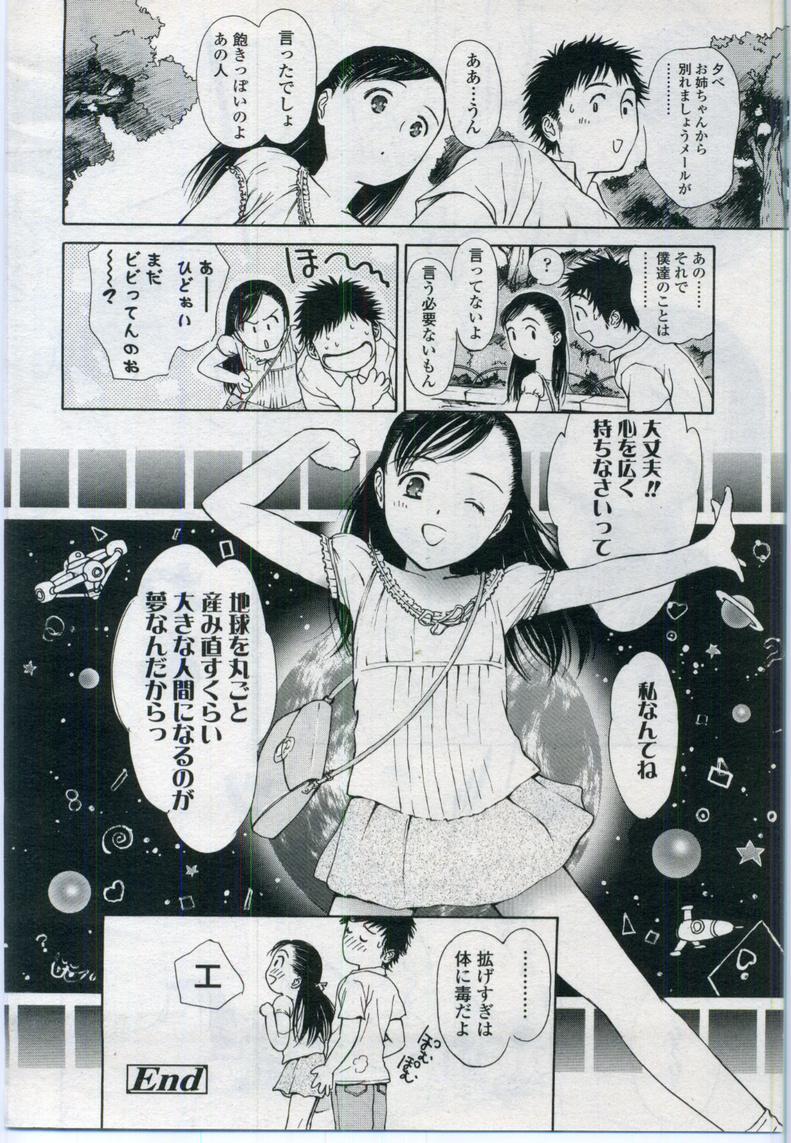 Comic LO 2006-11 Vol. 32 65