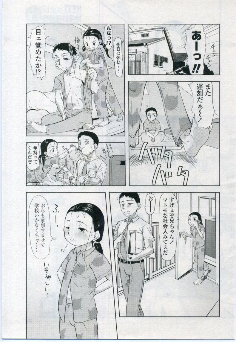 Comic LO 2006-11 Vol. 32 68
