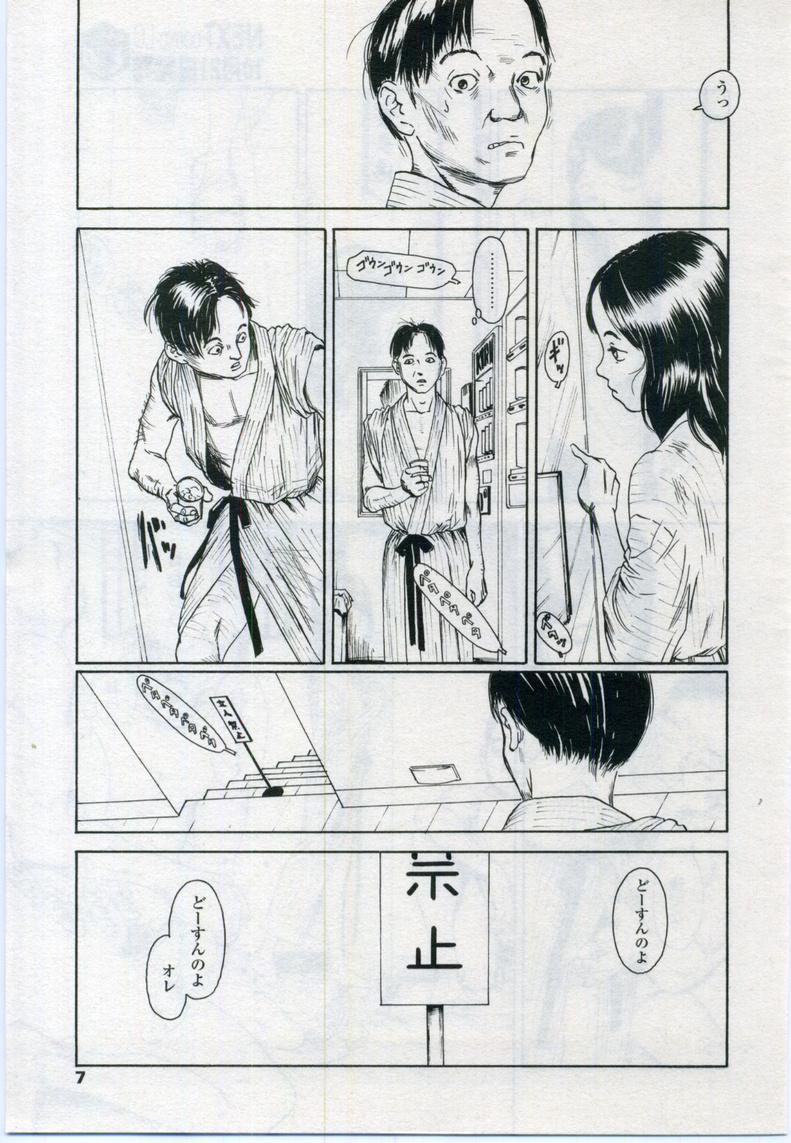 Comic LO 2006-11 Vol. 32 6