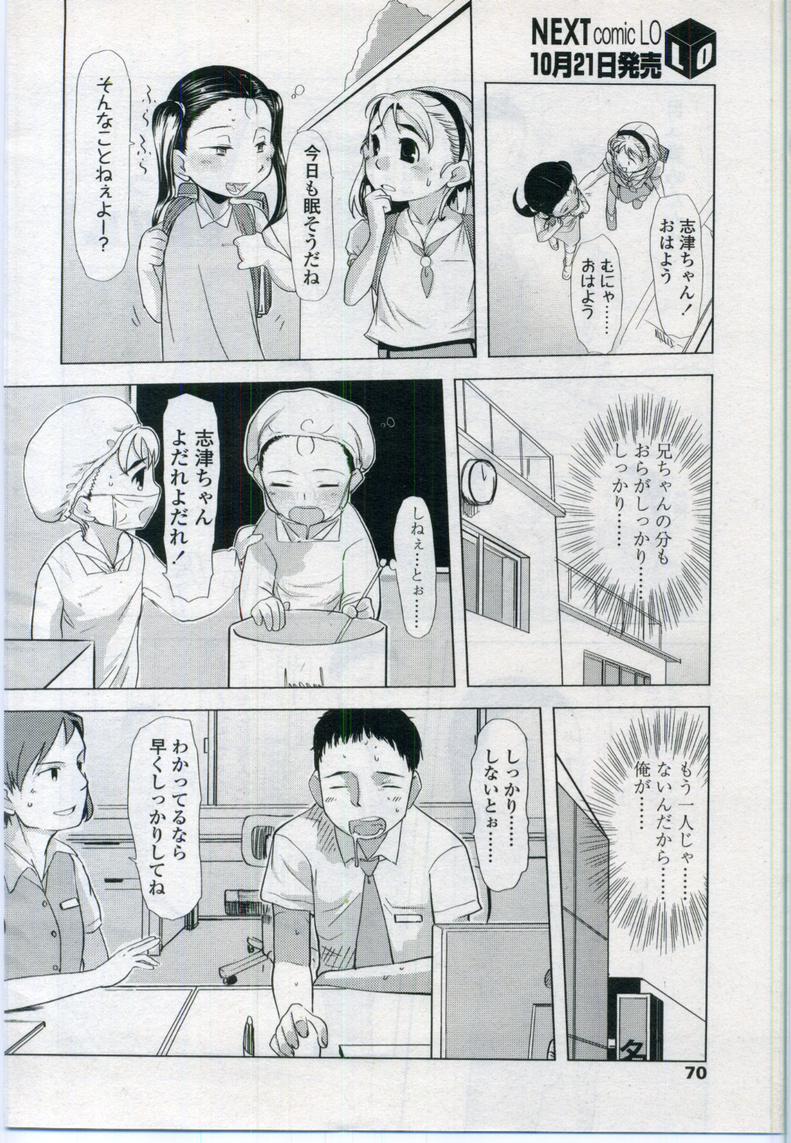 Comic LO 2006-11 Vol. 32 69