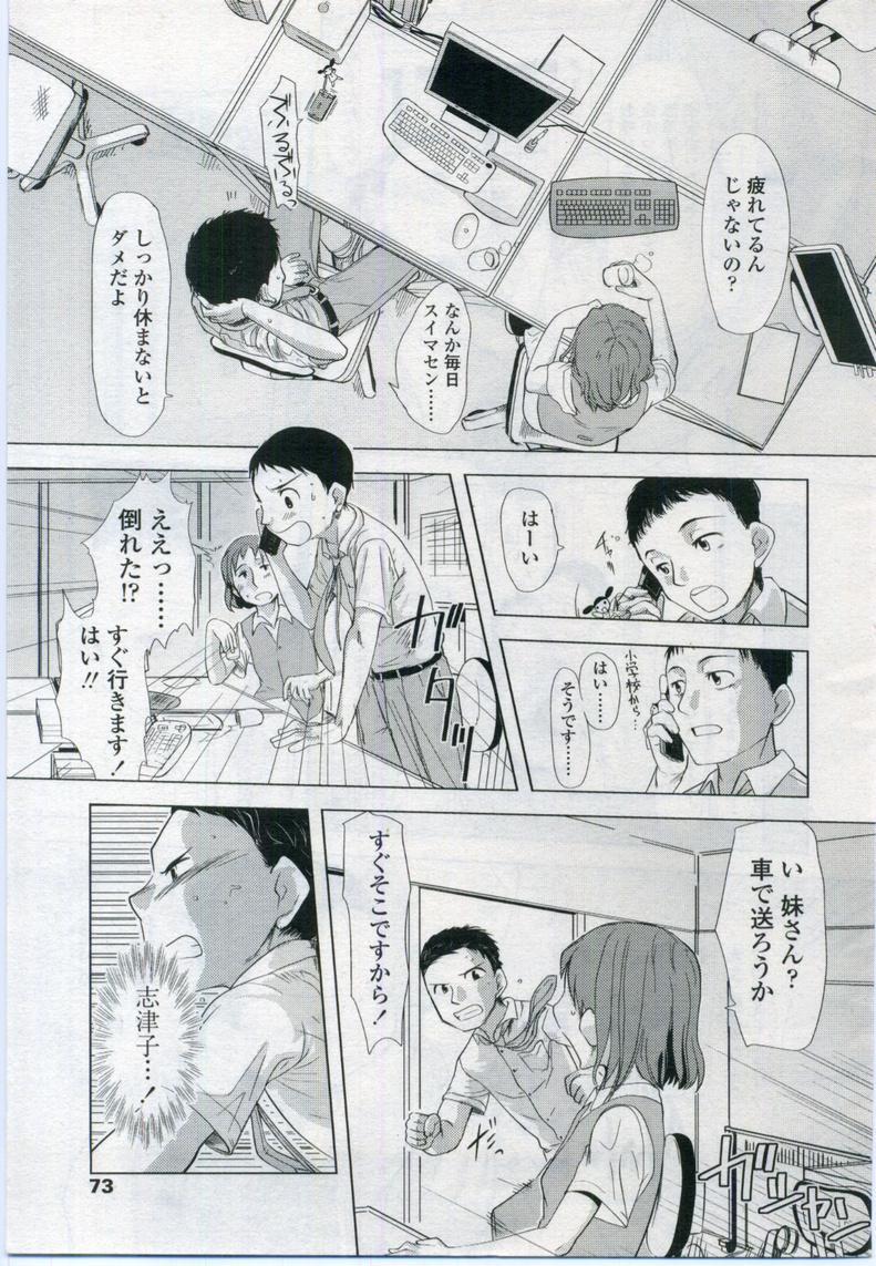 Comic LO 2006-11 Vol. 32 72