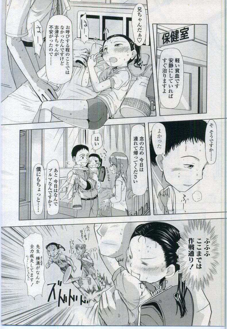 Comic LO 2006-11 Vol. 32 73