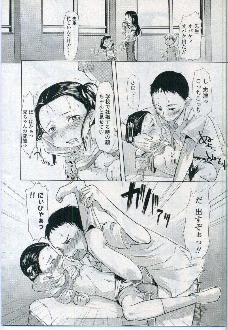 Comic LO 2006-11 Vol. 32 87