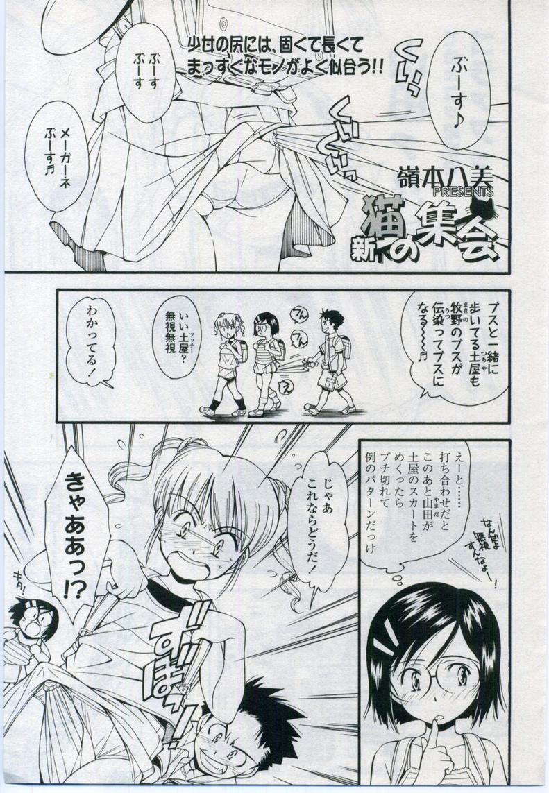 Comic LO 2006-11 Vol. 32 90