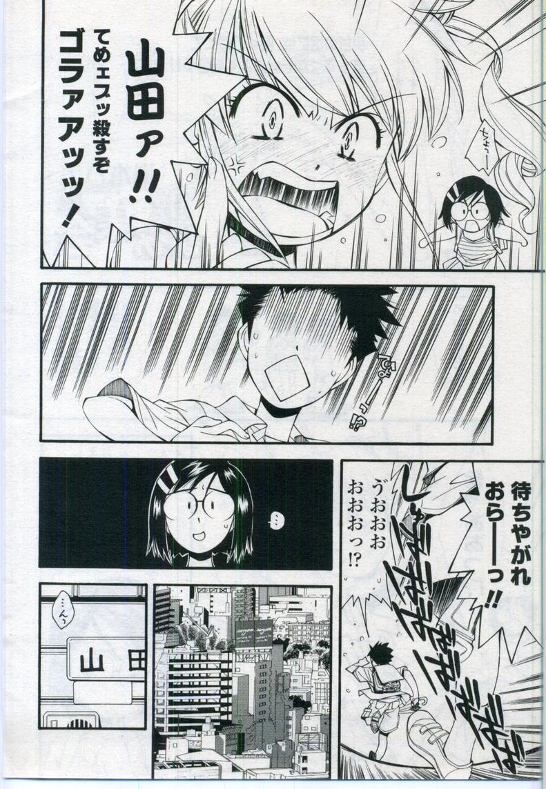 Comic LO 2006-11 Vol. 32 91