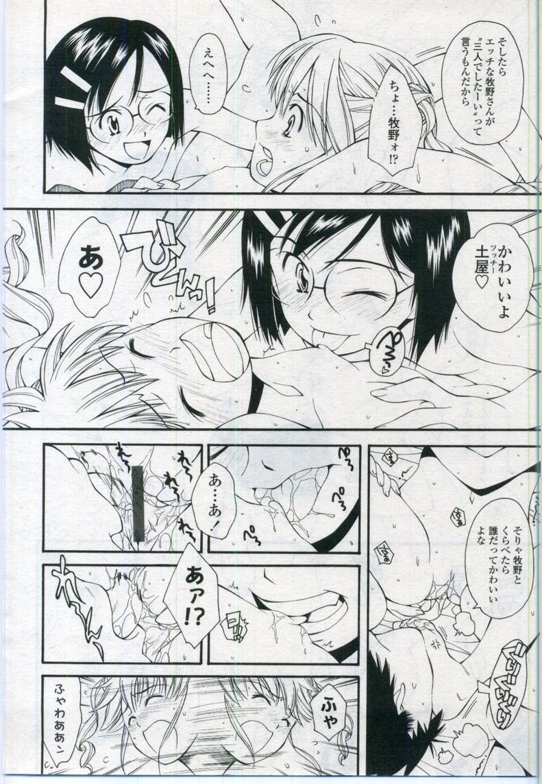 Comic LO 2006-11 Vol. 32 95